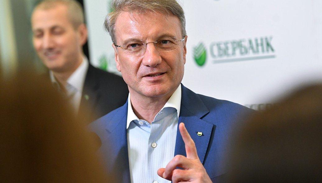 Герман Греф. Фото: РИА Новости