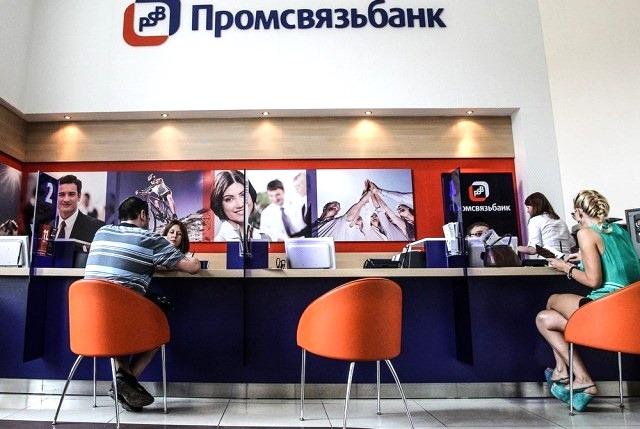 Объединение  Промсвязьбанка и«Возрождение» приведет ксозданию неменее  сильного банка