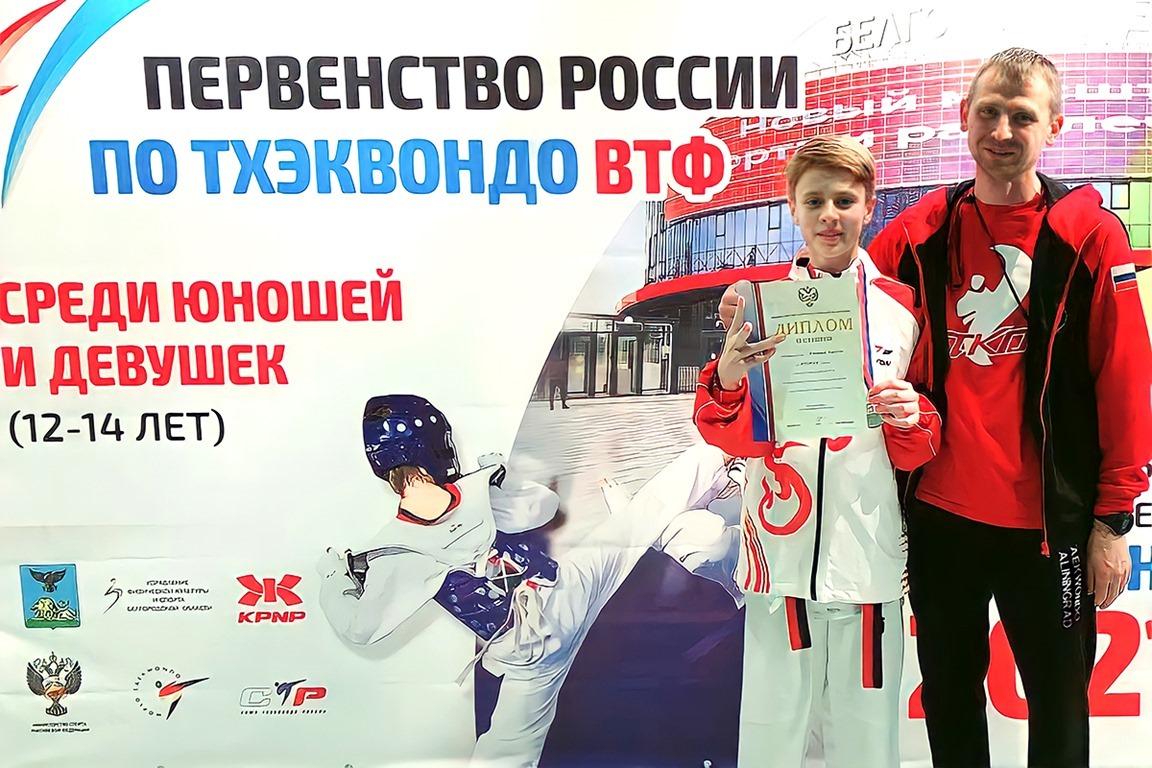 Артём Рошка из Калининграда завоевал серебро первенства России по тхэквондо