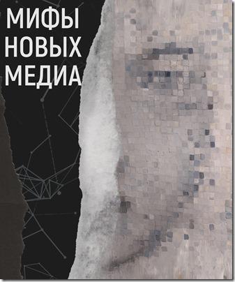 Выставка_Миф новых медиа_афиша_А3-1